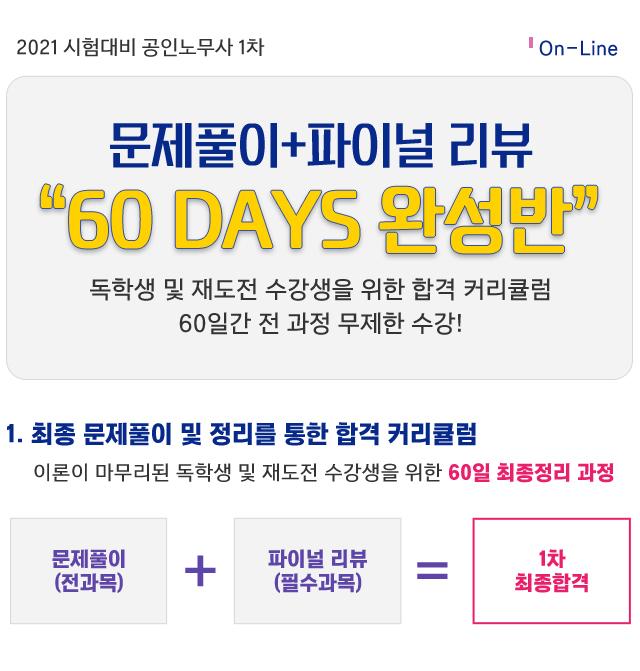 60 DAYS 완성반